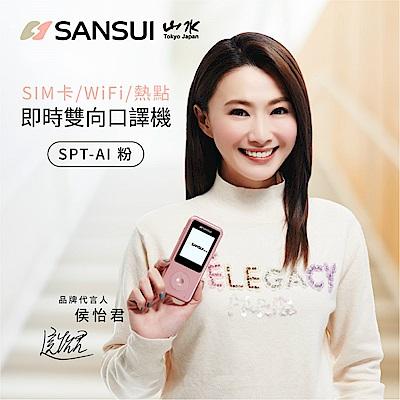 SANSUI 山水 即時雙向口譯機 可當WIFI分享器 SPT-AI粉