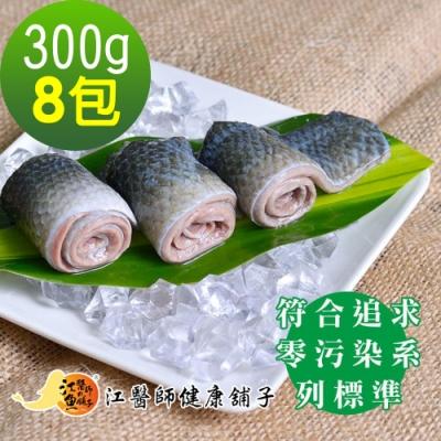 江醫師魚鋪子 追求零污染虱目魚皮(300g)x8包