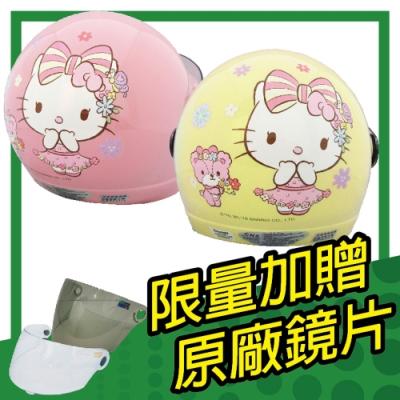 【S-MAO】正版卡通授權 熊Kitty 兒童安全帽 3/4半罩 (安全帽│機車 E1)