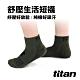 Titan太肯 4雙舒壓生活短襪_軍綠 product thumbnail 1