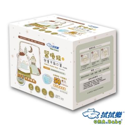 拭拭樂 醫療級兒童平面口罩─單片獨立精緻包裝(50片/盒)