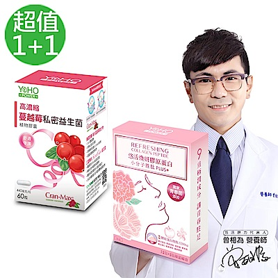 悠活原力 高濃縮蔓越莓益生菌膠囊(60顆/盒)+悠活煥妍膠原蛋白(15+5/盒)