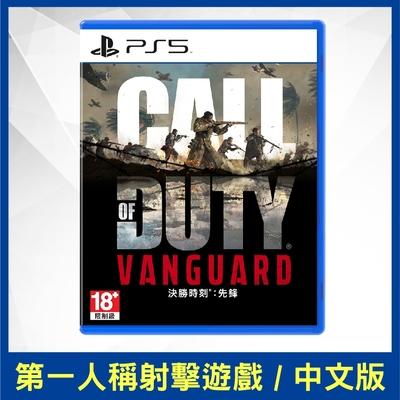 PS5 決勝時刻:先鋒 Call of Duty:Vanguard