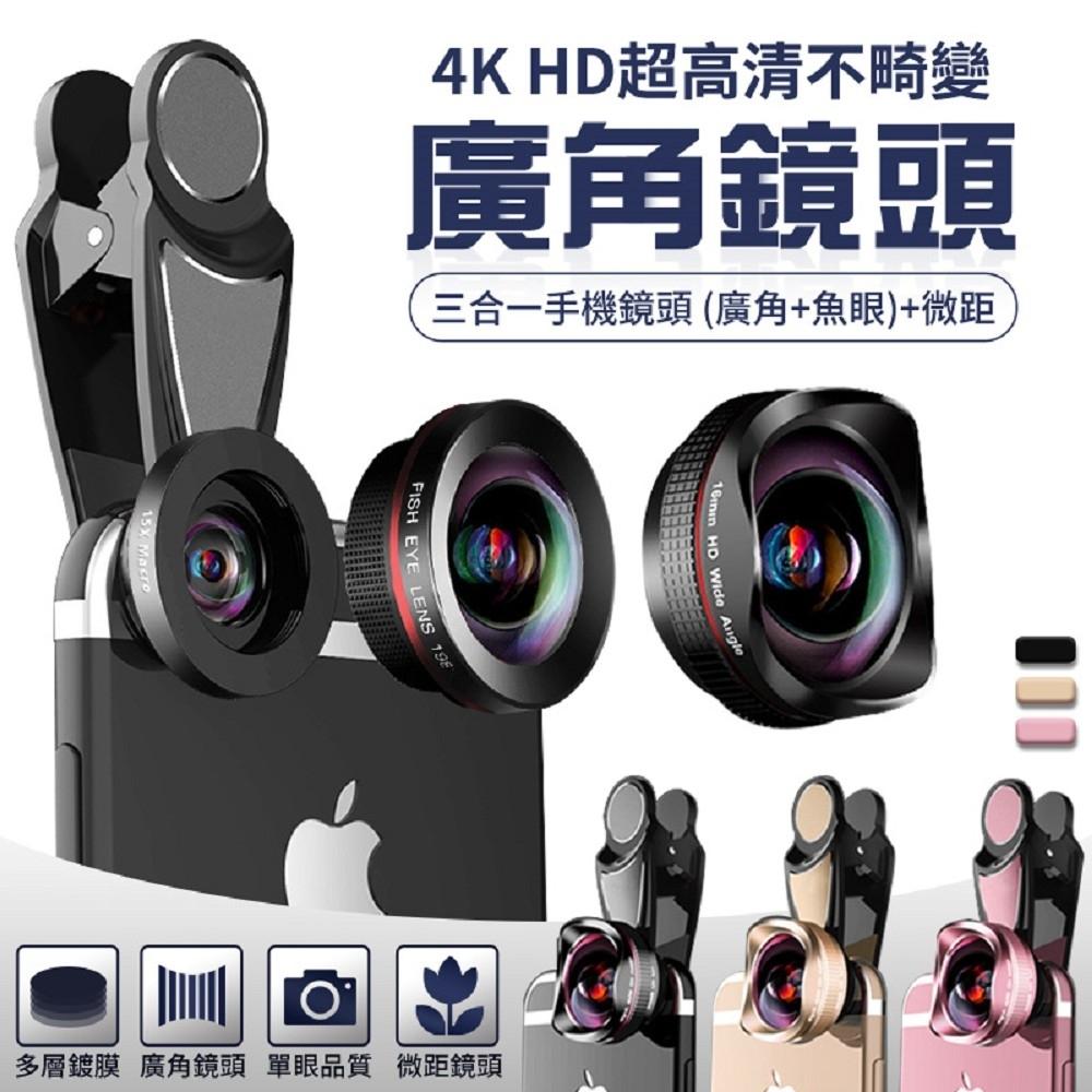 【FJ】鋁合金4K超高清HD不畸變廣角鏡頭F5(附隨身收納袋)
