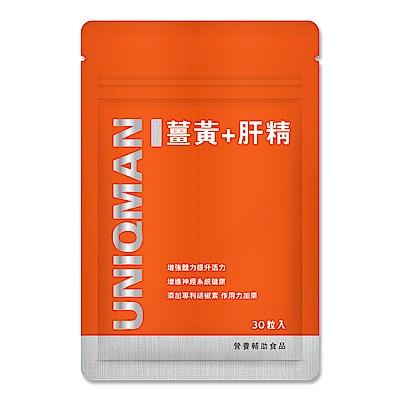 UNIQMAN 薑黃+肝精 膠囊 (30粒/袋)