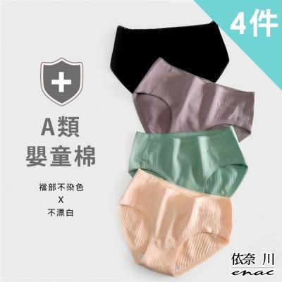 enac 依奈川 裸感抑菌嬰童棉彈力蕾絲內褲(超值4件組-隨機)