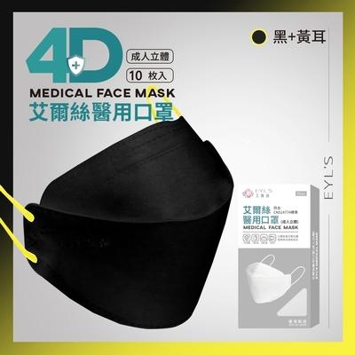 EYL S 艾爾絲 3D立體醫用口罩 成人款-黑+黃1盒入(10入/盒)