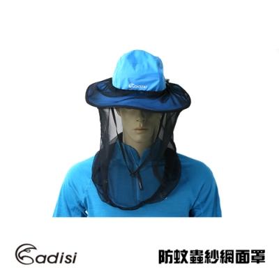【ADISI】防蚊蟲紗網面罩 AS17015