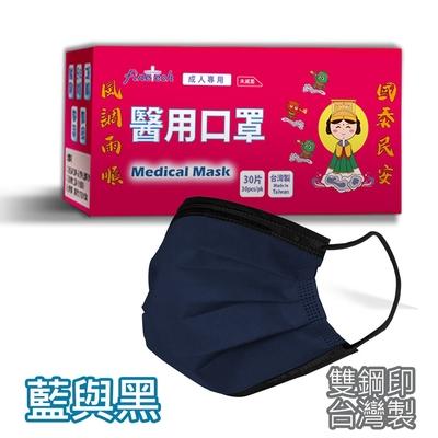 釩泰 醫療口罩(未滅菌) 平面成人口罩-藍與黑(30片/盒裝)