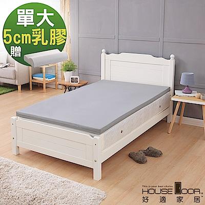 House Door 乳膠床墊 吸濕排濕表布 5公分厚Q彈乳膠床墊-單大3.5尺