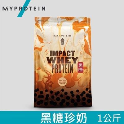 【英國 MYPROTEIN】IMPACT 乳清蛋白粉 (黑糖珍珠奶茶/1kg/包)