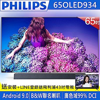 【限時買大送小】PHILIPS飛利浦 65吋 4K 安卓聯網OLED液晶顯示器 65OLED934 (無附視訊盒)