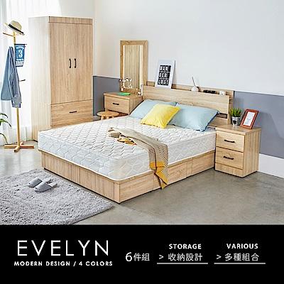 H&D 伊凌現代風系列房間組-6件式床頭+床底+床頭櫃+床墊+衣櫃+化妝台-4色