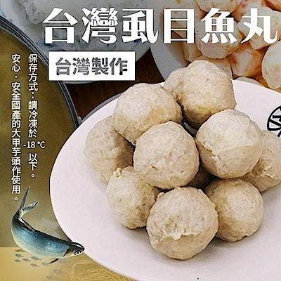 海陸管家-陳家台南手工Q彈頂鮮虱目魚丸(每包300g±10%/12-14顆)