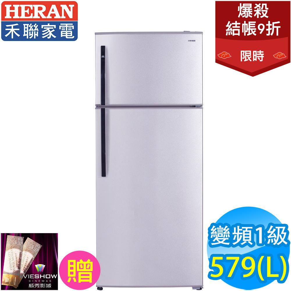 結帳9折!HERAN禾聯 579L 1級變頻2門電冰箱 HRE-B5822V