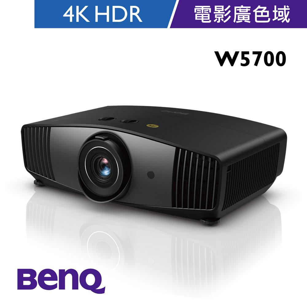 BenQ W5700 4K HDR 色準導演投影機(1800流明)