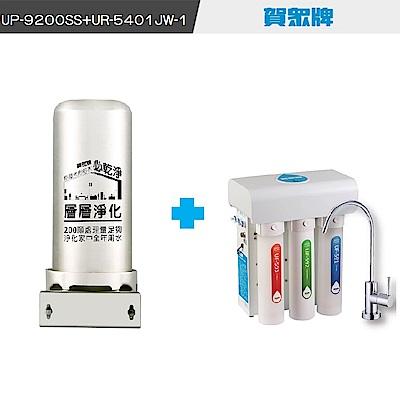 賀眾牌UP-9200SS+UR-5401JW-1全戶+廚下型淨水方案