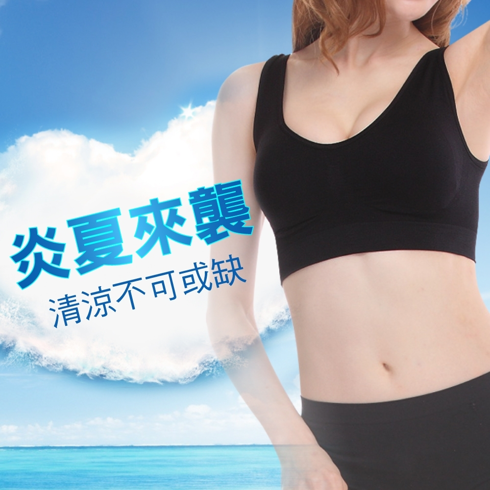 [JS嚴選] *免穿內衣*台灣製涼感紗無縫美胸BRA(涼感內衣*3)