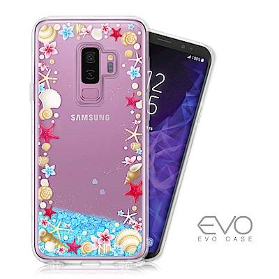 EVO CASE Samsung Galaxy S9+ 藍色閃粉亮片流沙手機殼 貝殼世界