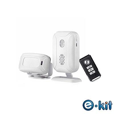 逸奇e-Kit 多功能紅外線分離式迎賓門鈴警報器-三件組 KS-SF20R
