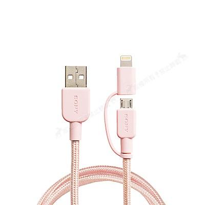 SONY MFI認證 iPhone Lightning 1.5M二合一 傳輸充電線-粉色