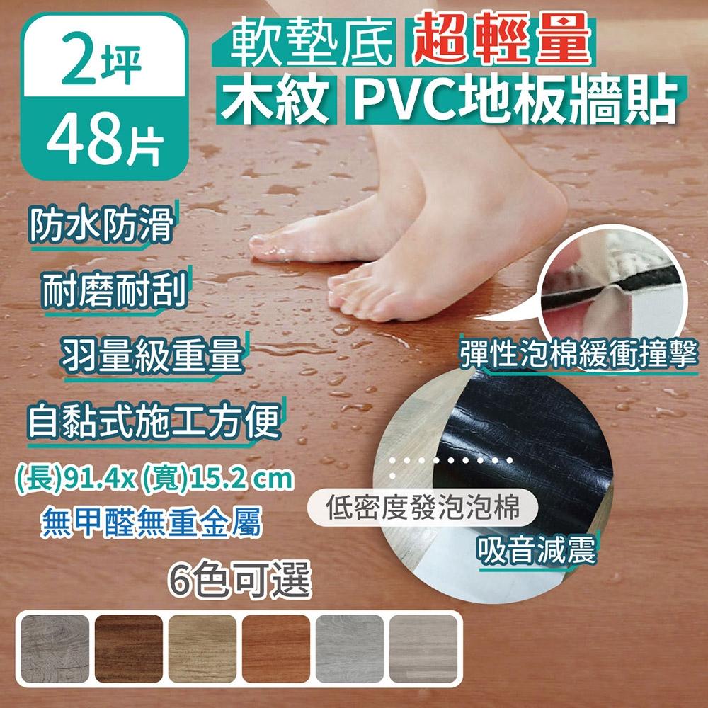 家適帝 軟墊底超輕量木紋PVC地板牆貼(48片/約2坪)