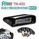 FLYone TN-400 無線太陽能 彩色 胎內式 胎壓偵測器(日本的松下電池 持久耐用)-急 product thumbnail 1