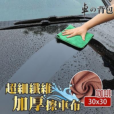 【車的背包】強力吸水車用擦拭巾(30x30cm 6入組)咖啡