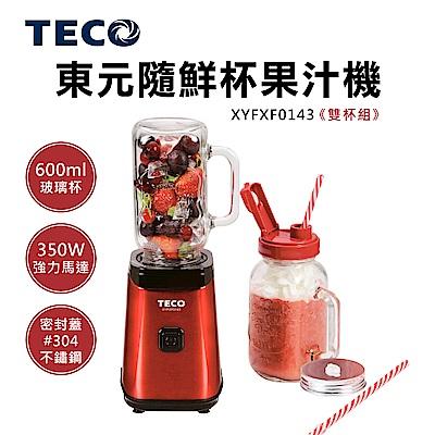 東元TECO玻璃隨鮮杯果汁機(雙杯組)-XYFXF0143