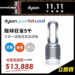 Dyson戴森 Pure Hot +Cool 三合一涼暖風扇空氣清淨機