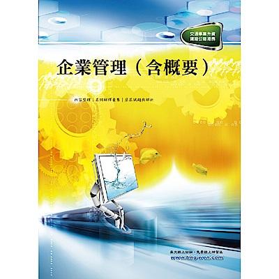 企業管理(含概要)(初版)