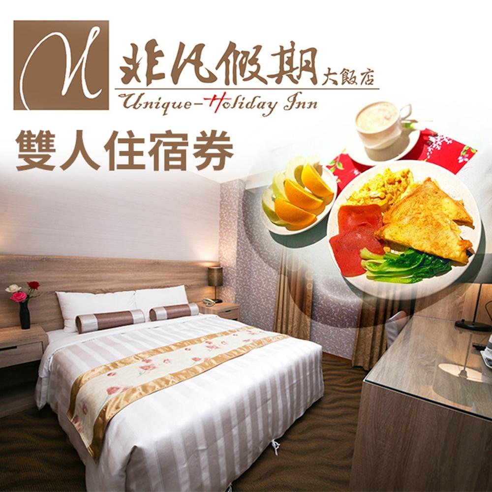 (花蓮)非凡假期大飯店 兩人住宿券