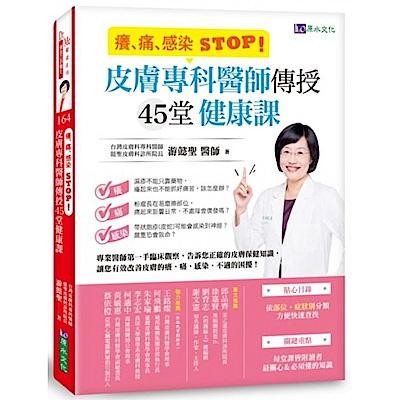 癢、痛、感染 STOP!皮膚專科醫師傳授45堂健康......