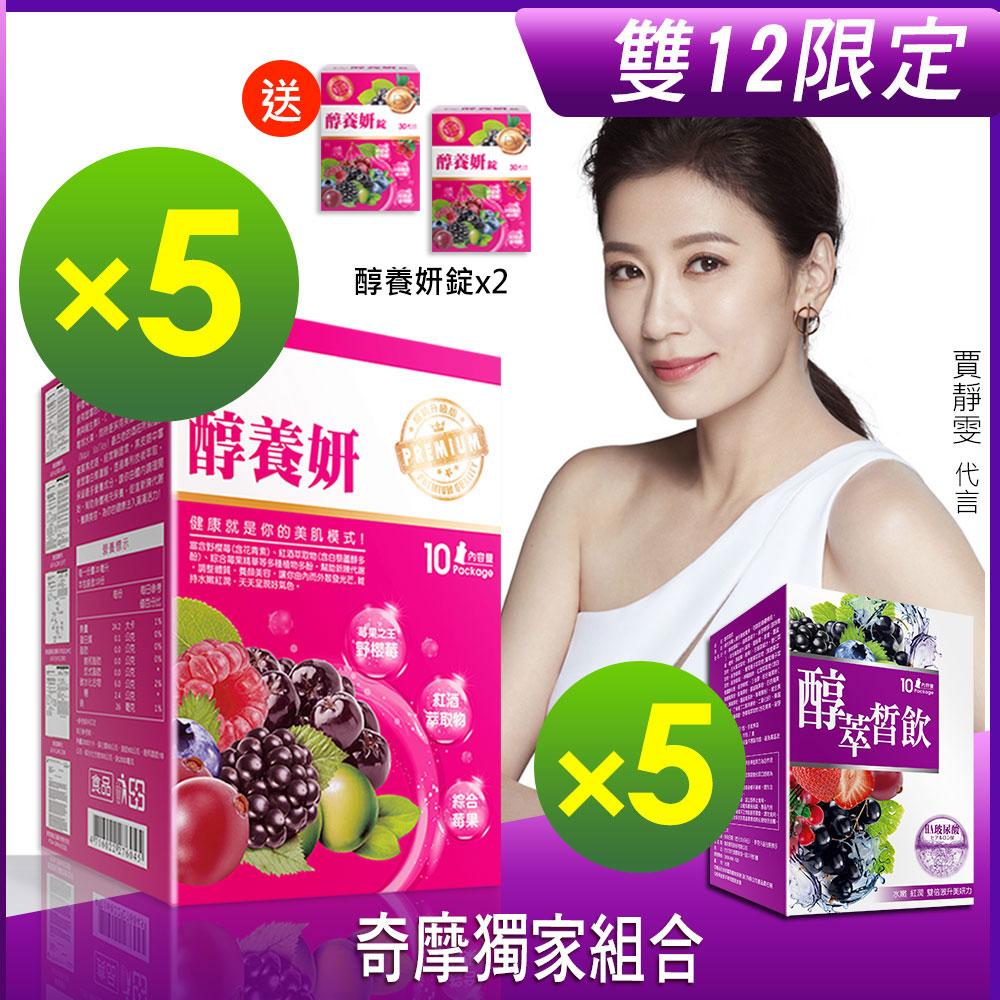 醇養妍(野櫻莓+維生素E)x5盒+醇萃皙飲(玻尿酸)x5盒