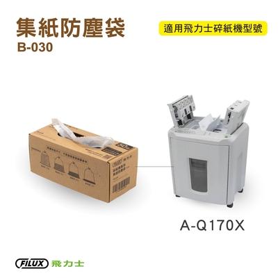 【原廠 FILUX 飛力士】碎紙機集紙防塵袋 B-030 (75公升)