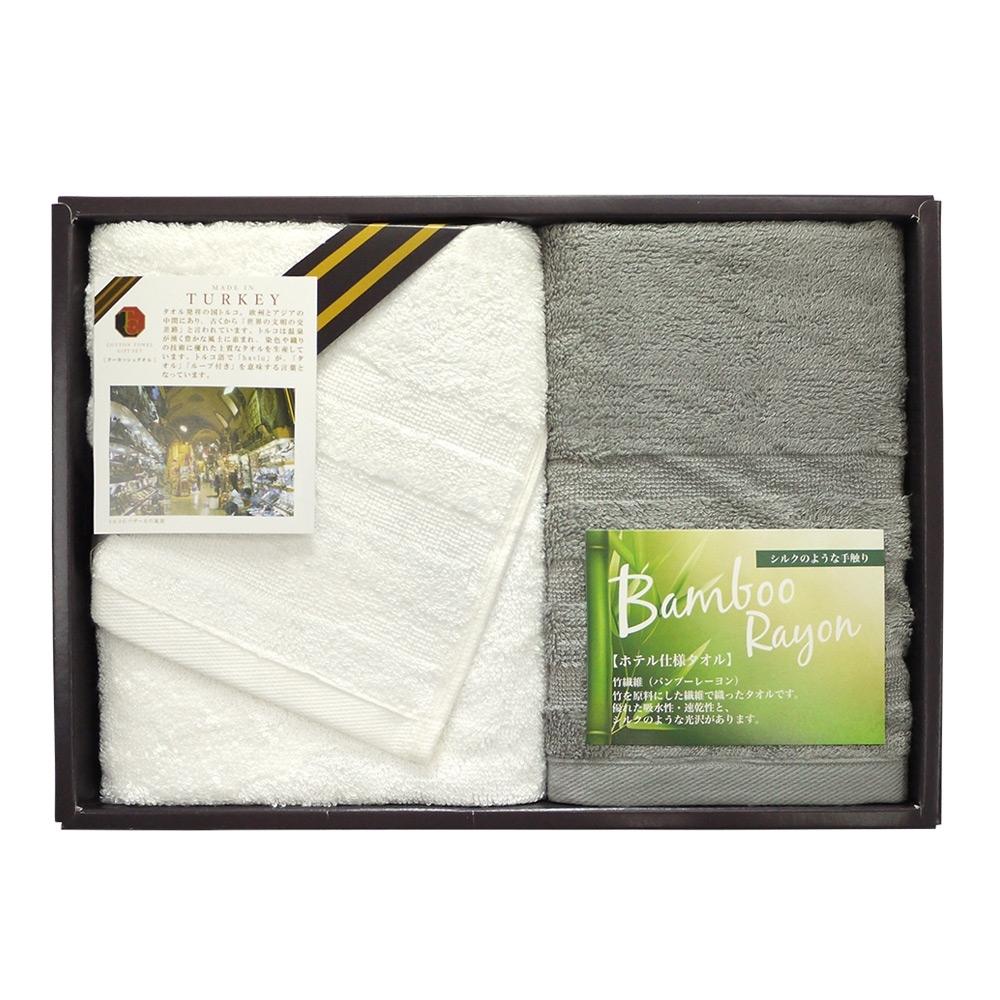 日本丸真 土耳其製無印風竹炭紗毛巾禮盒兩件組(洗臉巾*1+毛巾*1)