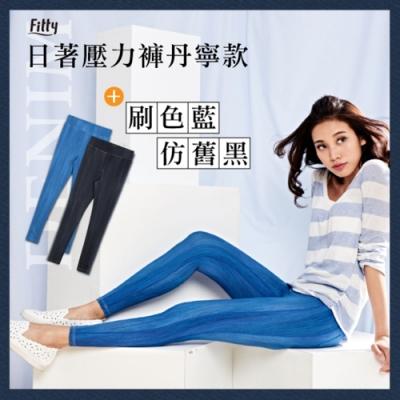 iFit 愛瘦身 Fitty 日著壓力褲 丹寧款 藍/黑兩色