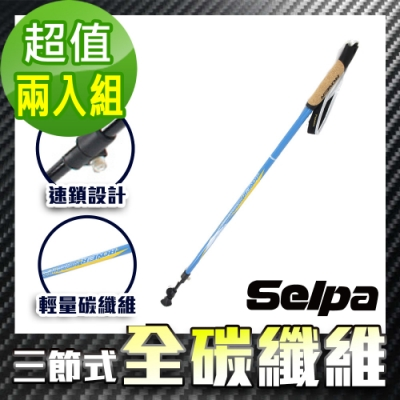 韓國SELPA 開拓者特殊鎖點超輕碳纖維登山徒步行走杖 兩入組
