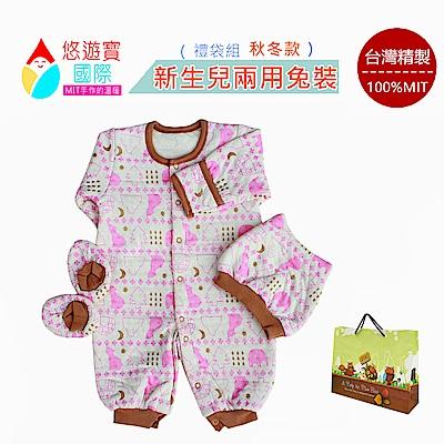 【悠遊寶國際】台灣製/厚款/新生兒兔裝-禮袋組(粉色系)