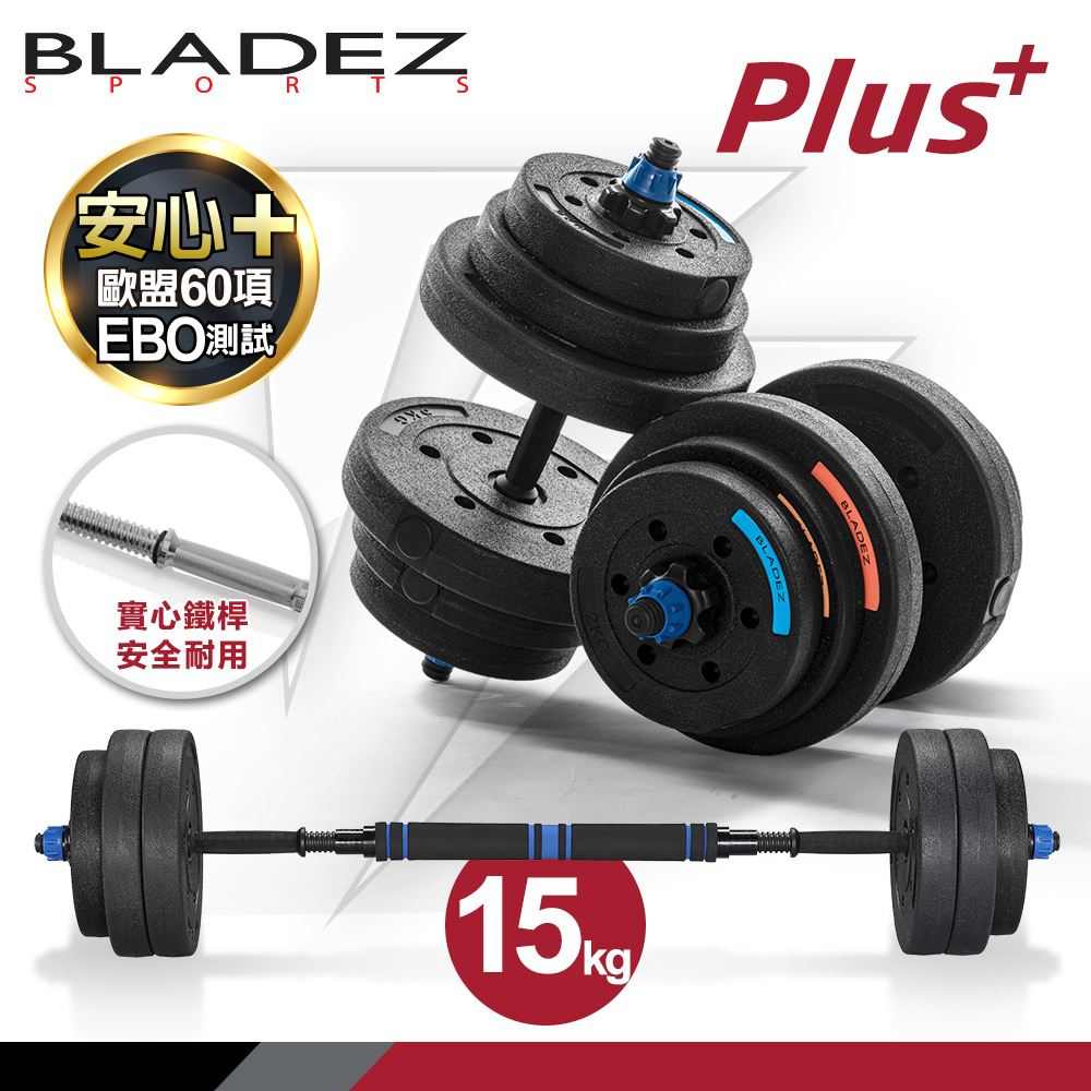 【BLADEZ】BD1 PRO-Plus槓鈴啞鈴兩用組合(15KG)