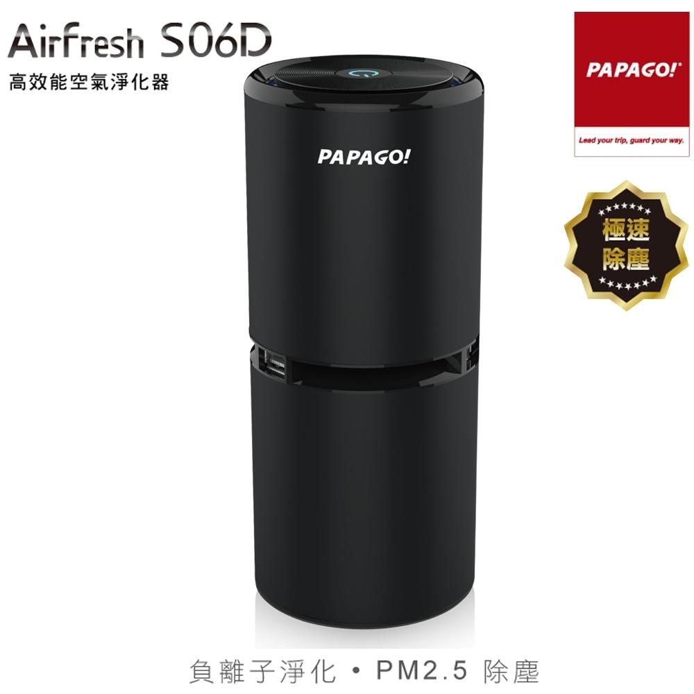PAPAGO! Airfresh S06D 空氣淨化清淨機-急速配