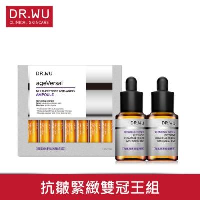 [時時樂限定] DR.WU超逆齡抗皺安瓶1.5ML*7PCS+角鯊修復精華15ML X2入