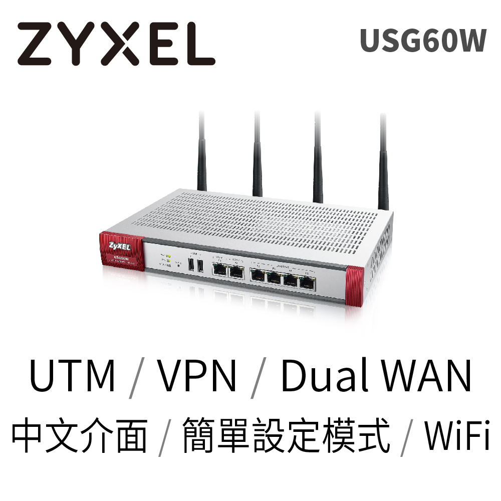ZyXEL合勤 整合式安全閘道器/防火牆 USG60W BDL