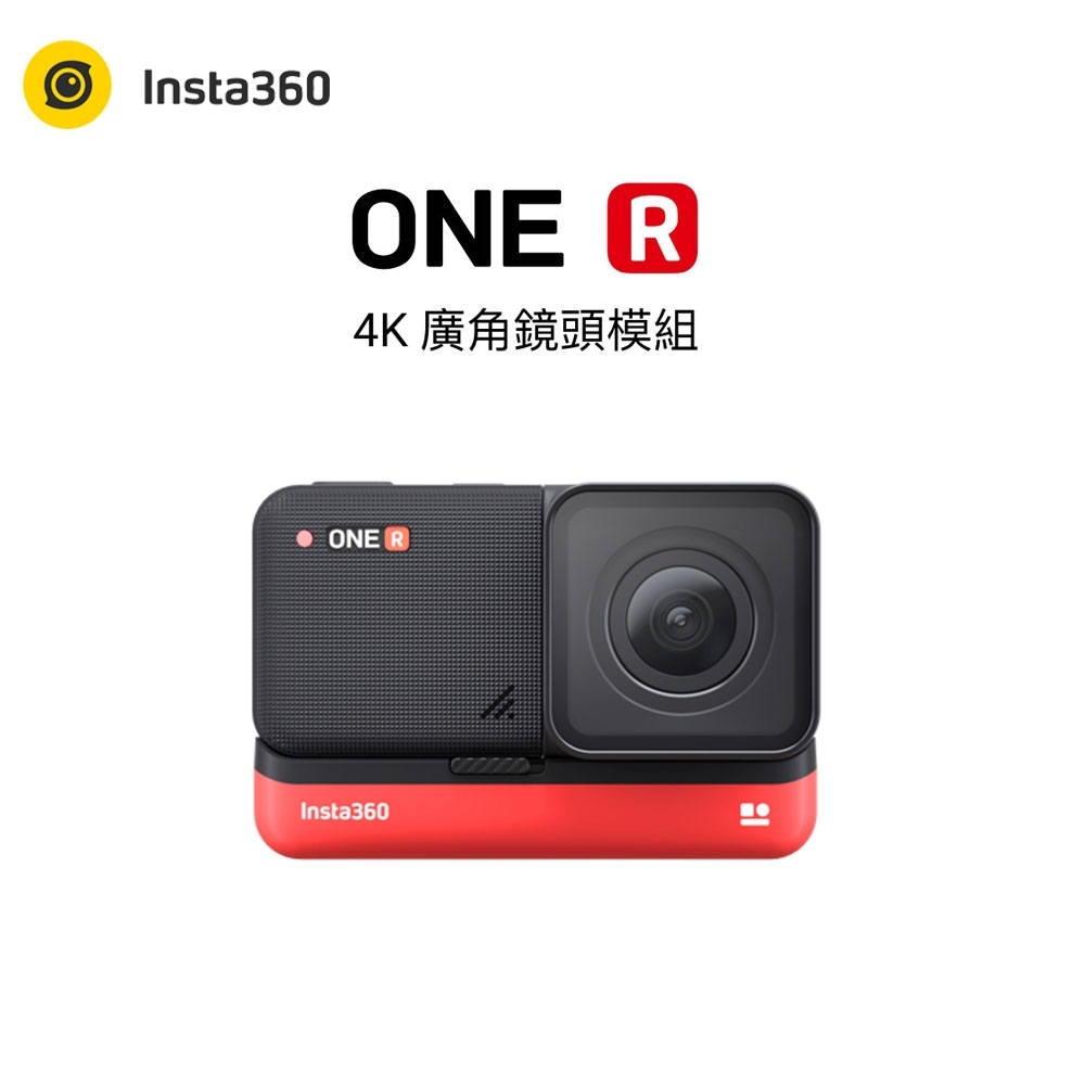 Insta360 ONE R 4K廣角 運動攝影機 公司貨