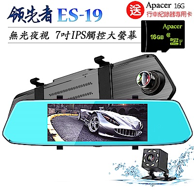 領先者 ES-19 無光夜視 7吋IPS觸控大螢幕 1080P前後雙鏡行車記錄器-急速配