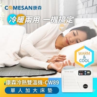 COMESAN康森 冷熱雙溫機-CW89 單人加大組