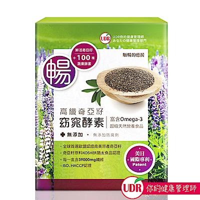 UDR高纖奇亞籽窈窕酵素x1盒 (30包/盒)