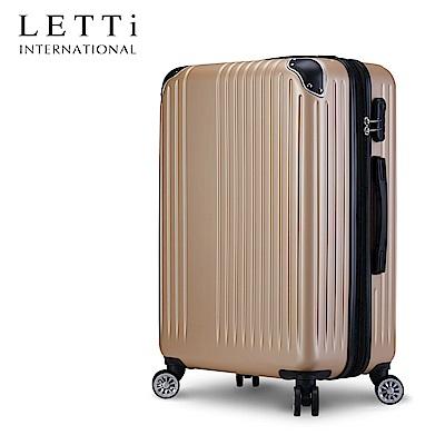 LETTi 星燦光芒 20吋漸消質感可加大行李箱(香檳金)