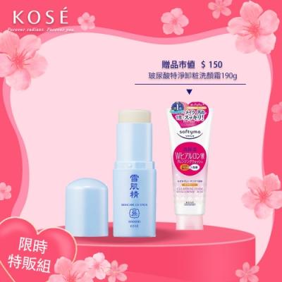 時時樂限定-KOSE 雪肌精保水UV防禦棒 加贈玻尿酸特淨卸粧洗顏霜 190g