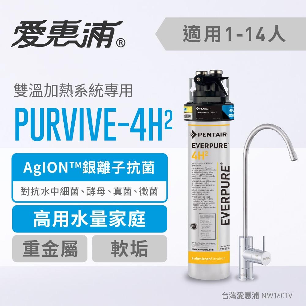 愛惠浦 EVERPURE PURVIVE-4H2單道式廚下型淨水器(可加購升級套件)